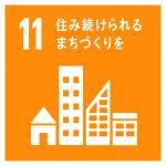 SDGs 11 住み続けられるまちづくりを