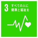 SDGs 3 すべての人に健康と福祉を