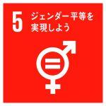 SDGs 5 ジェンダー平等を実現しよう