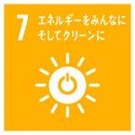 SDGs 7 エネルギーをみんなに そしてクリーンに
