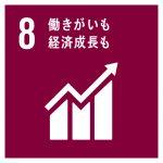 SDGs 8 働きがいも 経済成長も