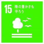 SDGs 15 陸の豊かさも守ろう