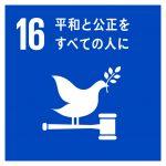 SDGs 16 平和と公正をすべての人に