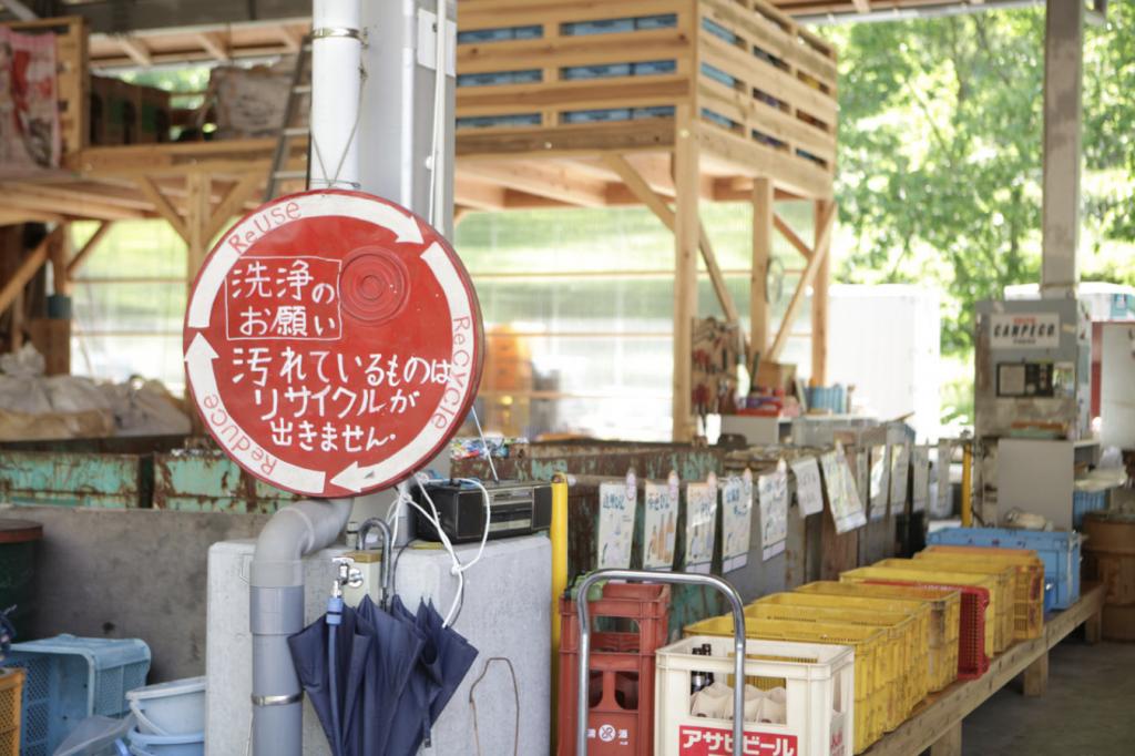 SDGsトピックス 徳島県上勝町